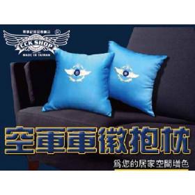 空軍軍徽抱枕 ~ 為您的居家空間增色不少